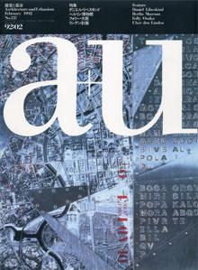 a+u Architecture and Urbanism 建築と都市 1992年2月号
