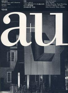 a+u Architecture and Urbanism 建築と都市 1991年1月号