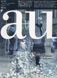 a+u Architecture and Urbanism 建築と都市 1990年12月号