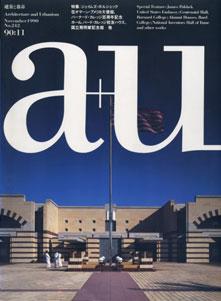 a+u Architecture and Urbanism 建築と都市 1990年11月号