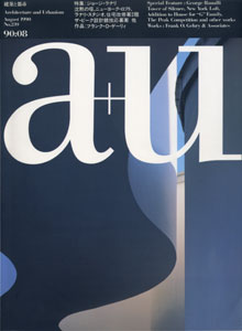 a+u Architecture and Urbanism 建築と都市 1990年8月号