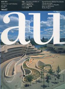 a+u Architecture and Urbanism 建築と都市 1990年7月号