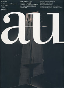 a+u Architecture and Urbanism 建築と都市 1990年4月号