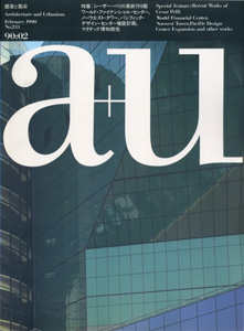 a+u Architecture and Urbanism 建築と都市 1990年2月号