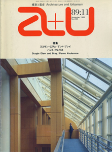 a+u Architecture and Urbanism 建築と都市 1989年11月号