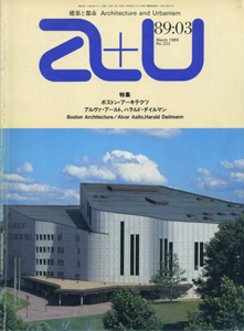 a+u Architecture and Urbanism 建築と都市 1989年3月号