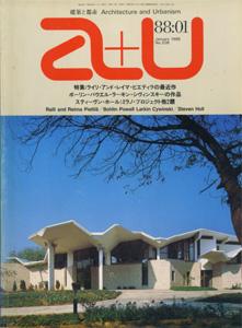 a+u Architecture and Urbanism 建築と都市 1988年1月号
