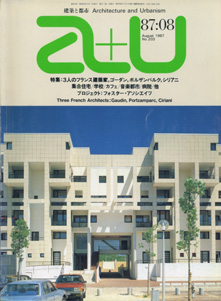 a+u Architecture and Urbanism 建築と都市 1987年8月号