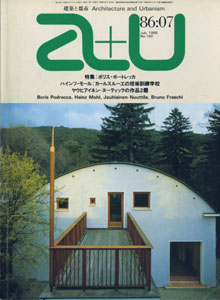 a+u Architecture and Urbanism 建築と都市 1986年7月号