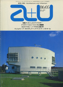 a+u Architecture and Urbanism 建築と都市 1986年5月号