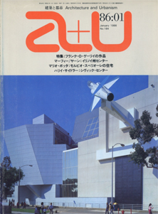 a+u Architecture and Urbanism 建築と都市 1986年1月号