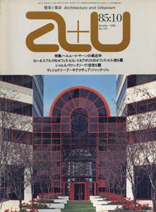 a+u Architecture and Urbanism 建築と都市 1985年10月号
