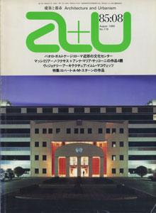 a+u Architecture and Urbanism 建築と都市 1985年8月号