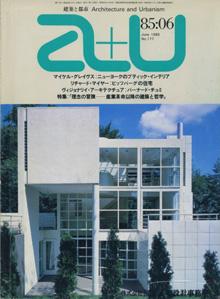 a+u Architecture and Urbanism 建築と都市 1985年6月号