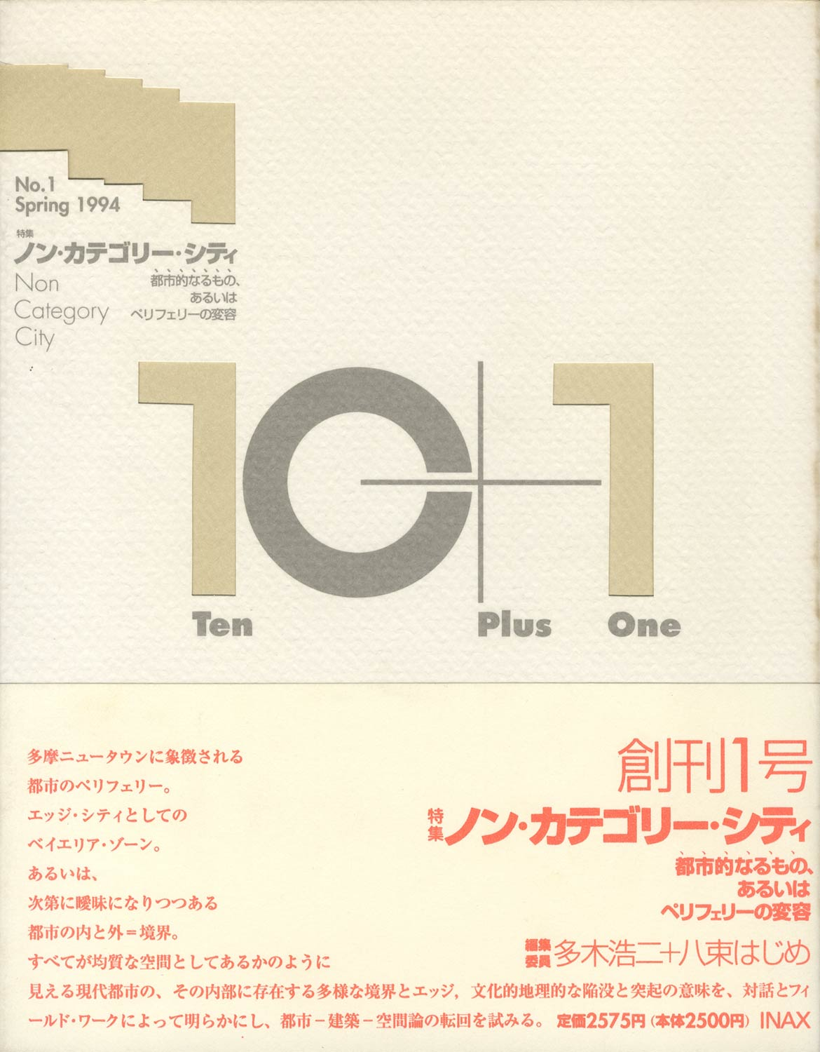 10+1 Ten Plus One No.1 Spring 1994