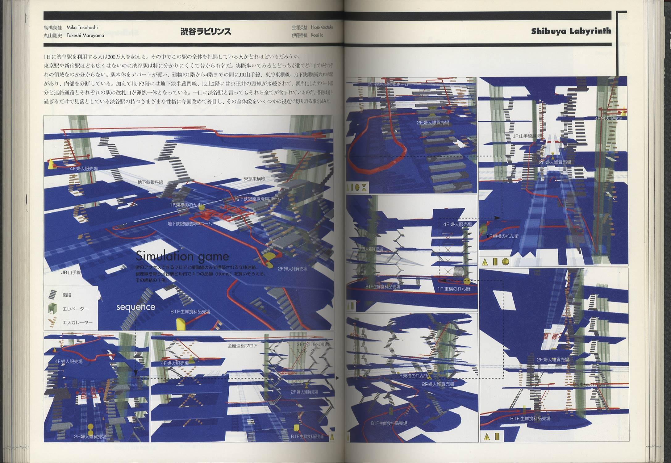 10+1 Ten Plus One No.2 Autumn 1994[image2]