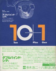 10+1 Ten Plus One No.4 Autumn 1995