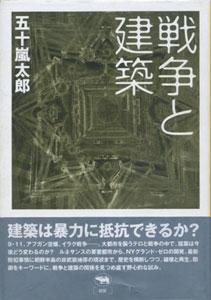戦争と建築