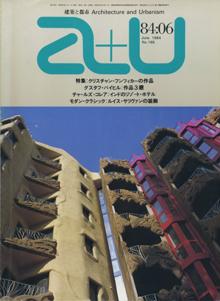 a+u Architecture and Urbanism 建築と都市 1984年6月号