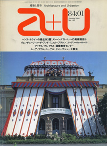 a+u Architecture and Urbanism 建築と都市 1984年1月号