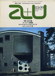 a+u Architecture and Urbanism 建築と都市 1983年9月号