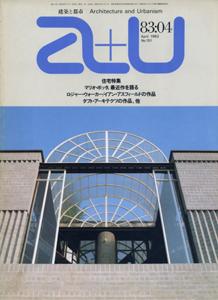 a+u Architecture and Urbanism 建築と都市 1983年4月号
