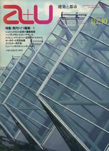 a+u Architecture and Urbanism 建築と都市 1982年10月号