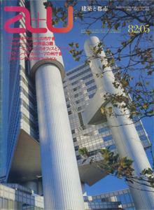 a+u Architecture and Urbanism 建築と都市 1982年5月号