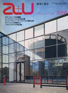 a+u Architecture and Urbanism 建築と都市 1982年3月号