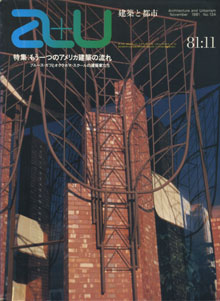a+u Architecture and Urbanism 建築と都市 1981年11月号