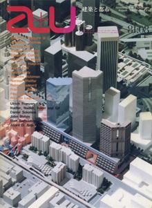 a+u Architecture and Urbanism 建築と都市 1981年8月号
