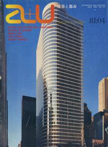 a+u Architecture and Urbanism 建築と都市 1981年4月号