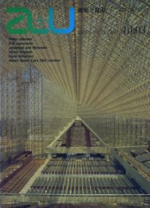 a+u Architecture and Urbanism 建築と都市 1981年3月号