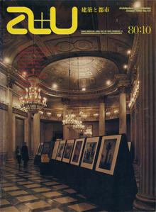 a+u Architecture and Urbanism 建築と都市 1980年10月号