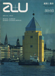 a+u Architecture and Urbanism 建築と都市 1980年3月号