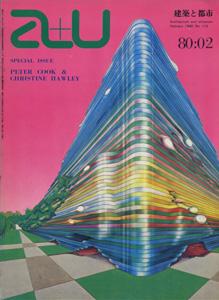 a+u Architecture and Urbanism 建築と都市 1980年2月号