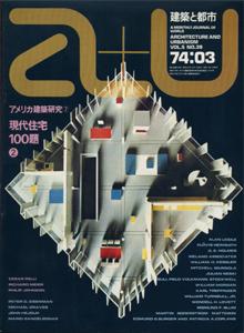 a+u Architecture and Urbanism 建築と都市 1974年3月号