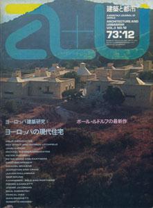a+u Architecture and Urbanism 建築と都市 1973年12月号