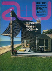 a+u Architecture and Urbanism 建築と都市 1973年11月号