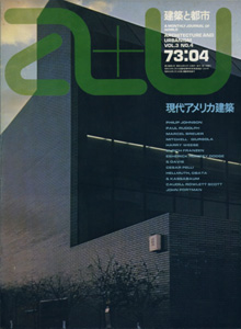 a+u Architecture and Urbanism 建築と都市 1973年4月号