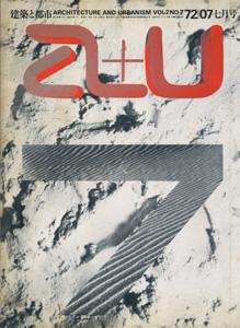 a+u Architecture and Urbanism 建築と都市 1972年7月号