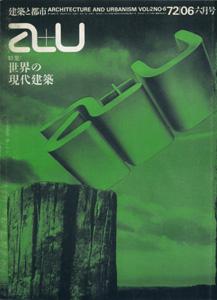 a+u Architecture and Urbanism 建築と都市 1972年6月号