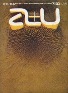a+u Architecture and Urbanism 建築と都市 1971年3月号