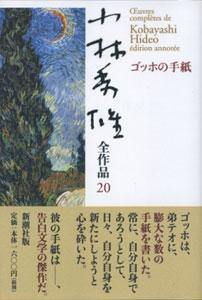 小林秀雄全作品 20 ゴッホの手紙
