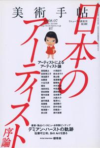 美術手帖 2008年7月号