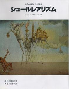 SURREALISM 日本語版