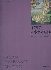 イタリア・ルネサンス絵画[image1]