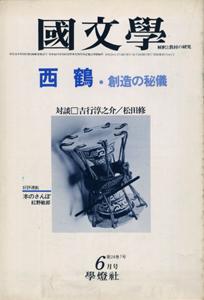 國文學 解釈と教材の研究/昭和54年6月号