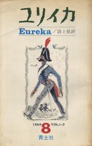 ユリイカ 詩と批評 1969年8月号