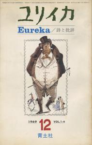 ユリイカ 詩と批評 1969年12月号